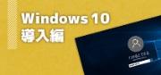 Windows10導入編講座