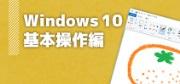 Windows10基本操作編講座