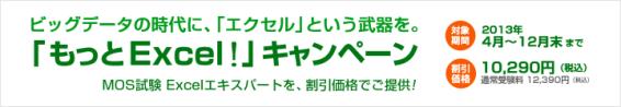 「もっとExcel」キャンペーン