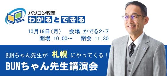 BUNちゃん先生講演会