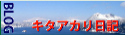 キタアカリ日記